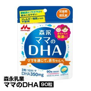 ■メーカー名:森永乳業株式会社  妊娠期から授乳期に重要なDHAサプリ  内容  内容量:90粒 原...