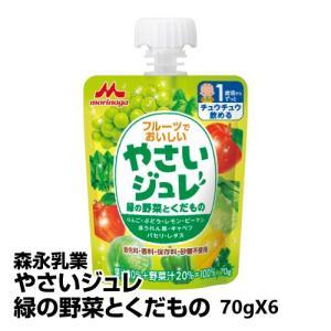 ■メーカー名:森永乳業株式会社  お子様の自分で食べたいを応援する野菜汁+果汁=100%ジュレ  内...