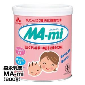 ≪森永≫ミルクアレルギー用ミルク MA-mi_4902720121446_65|beisia
