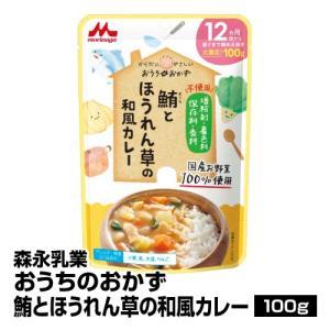 ■メーカー名:森永乳業株式会社  塩分控えめでからだにやさしく、国産お肉お野菜100%使用のベビーフ...
