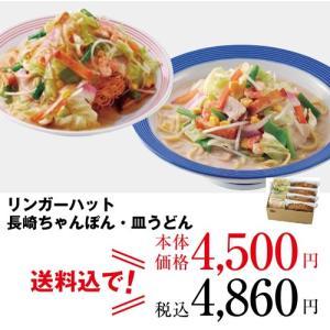 送料無料 お歳暮 ギフト 麺類 リンガーハット 長崎ちゃんぽん・皿うどん RCS-10_4906660074015_68