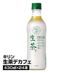■メーカー名:キリン  1本あたり81円  赤ちゃんがいる方でも安心して飲めるカフェインゼロの緑茶。...