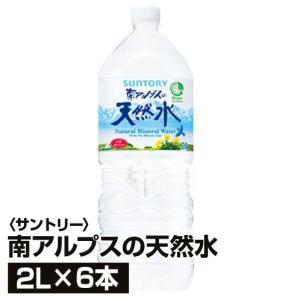 ≪サントリー≫南アルプスの天然水 2L×6本【1本あたり98...