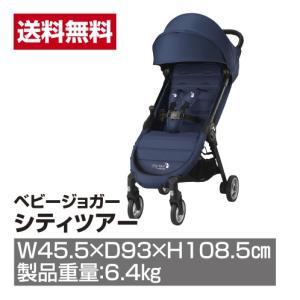 送料無料 ベビーカー baby jogger(ベビージョガー) シティツアー ネイビー_4969220000817_65