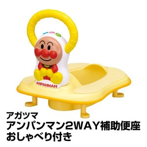 ■メーカー名:アガツマ  お子様の好みに合わせて座り方が選べる多機能な2WAY補助便座です。  内容...