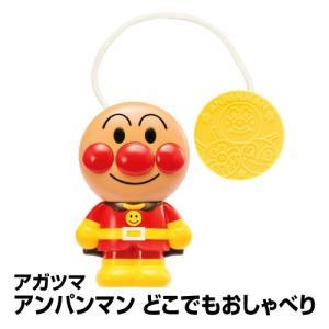 マジカルボンゴ 【数量限定価格】 アンパンマン 【送料無料】