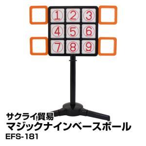 スポーツ玩具 野球 サクライ貿易 EFS-181 マジックナインベースボール_4982724435381_97 beisia