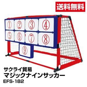 送料無料 スポーツ玩具 サッカー サクライ貿易 EFS-182 マジックナインサッカー_4982724435398_97 beisia