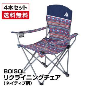 送料無料 アウトドアチェア BOISOL ボイソル BSL-010NT リクライニングチェア ネイティブ柄 4本 セット_498395637998600_97|beisia