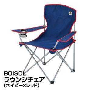 アウトドアチェア BOISOL ボイソル BSL-016NR ラウンジチェア ネイビー×レッド_4983956380319_97|beisia