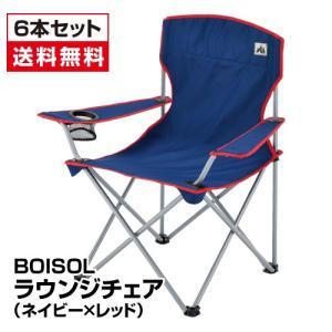 送料無料 アウトドアチェア BOISOL ボイソル BSL-016NR ラウンジチェア ネイビー×レッド 6本 セット_498395638031900_97|beisia