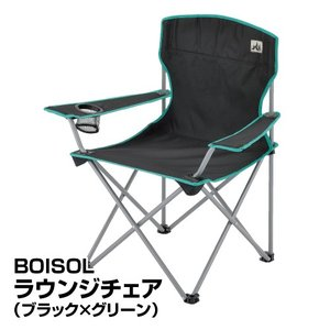 アウトドアチェア BOISOL ボイソル BSL-016BG ラウンジチェア ブラック×グリーン_4983956380340_97|beisia