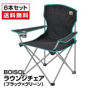 送料無料 アウトドアチェア BOISOL ボイソル BSL-016BG ラウンジチェア ブラック×グリーン 6本 セット_498395638034000_97|beisia