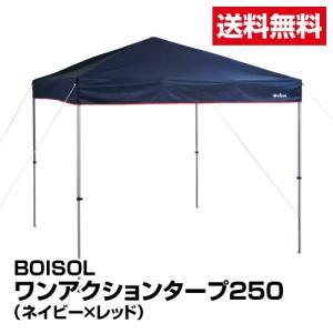 送料無料 アウトドア タープテント BOISOL ボイソル BSL-305 ワンアクションタープ250 ネイビー×レッド_4983956380562_97|beisia