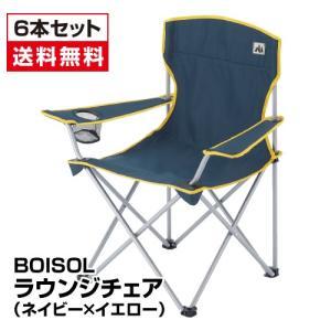 送料無料 アウトドアチェア BOISOL ボイソル BSL-016NY ラウンジチェア ネイビー×イエロー 6本 セット_498395638072200_97|beisia