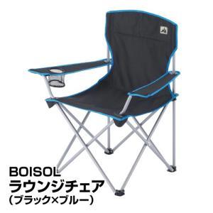 アウトドアチェア BOISOL ボイソル BSL-016BB ラウンジチェア ブラック×ブルー_4983956380739_97|beisia