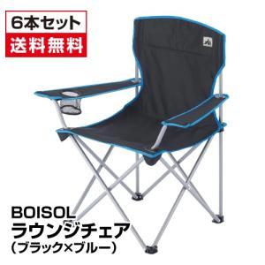 送料無料 アウトドアチェア BOISOL ボイソル BSL-016BB ラウンジチェア ブラック×ブルー 6本 セット_498395638073900_97|beisia