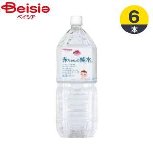 加熱殺菌済みの赤ちゃんにやさしいお水です。粉ミルクの栄養バランスをくずさない、調乳に適したお水です。...