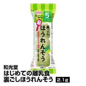 ■メーカー名:アサヒグループ食品(株)  国産ほうれん草をゆでてなめらかに裏ごしました。  内容量:...