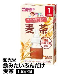 離乳食 ベビー 飲料 粉末 和光堂 飲みたいぶんだけ麦茶 1.2g×8_4987244183903_...
