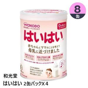 送料無料 粉ミルク WaKODO 和光堂 レーベンスミルク はいはい 2個パックX4_4987244...