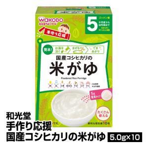 離乳食 ベビーフード 和光堂 手作り応援国産コシヒカリの米がゆ 5.0g×10_4987244192...