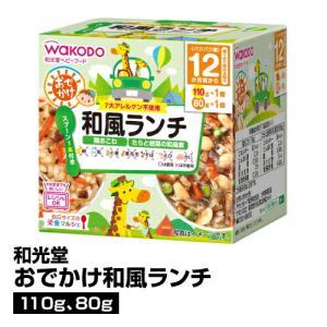 離乳食 ベビーフード レトルト WaKODO 和光堂 おでかけ和風ランチ 110g・80g_4987...
