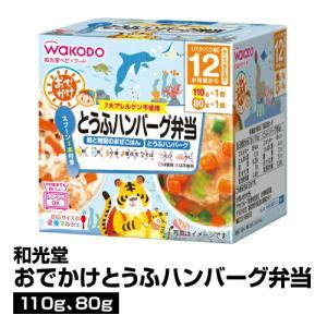■メーカー名:WaKODO 和光堂  「鮭と椎茸のまぜごはん」と「とうふハンバーグ」の詰め合わせです...