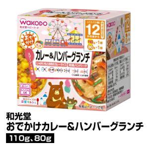■メーカー名:WaKODO 和光堂  「じゃがいもとお肉のカレーライス」と「和風ハンバーグ」の詰め合...