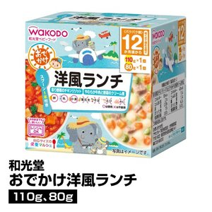 ■メーカー名:WaKODO 和光堂  「彩り野菜のチキンリゾット」と「やわらか牛肉と野菜のクリーム煮...