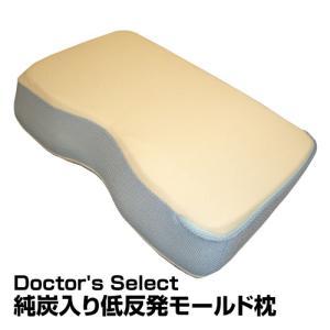 枕 Doctor's Select 純炭入り低反発モールド枕_4996326608364_15|beisia