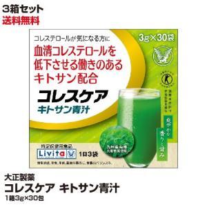 【送料無料】大正製薬 コレスケアキトサン青汁 1箱30包×3箱セット_4987306020368_84