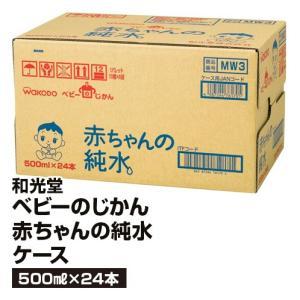 【飲料】ベビーのじかん赤ちゃんの純水500ml ケース_49...