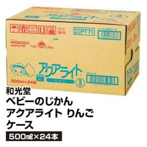 ベビー飲料 WaKODO 和光堂 ベビーのじかん アクアライトりんご ケース 500ml×24本_4...