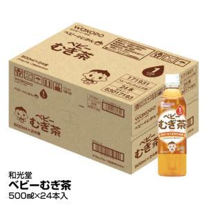 ベビー飲料  WaKODO 和光堂 ベビーのじかん むぎ茶 ケース 500ml×24本_498724...