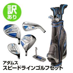 【訳あり】(送料無料)アダムス スピードラインゴルフセット_4981318430108_91