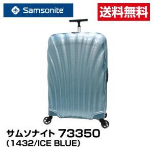 送料無料≪サムソナイト≫キャリー スーツケース コスモライト...