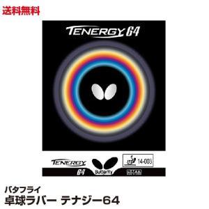 【送料無料】バタフライ 卓球ラバー テナジー64...の商品画像
