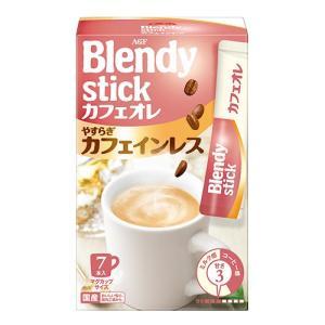 ■メーカー名:AGF   カフェイン97%カットコーヒー使用。ミルクと溶けあうコクとやすらぎのカフェ...