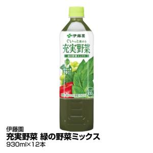 ■メーカー名:伊藤園   ほうれん草、モロヘイヤ、小松菜など緑の葉野菜がしっかり。 野菜が苦手なお子...