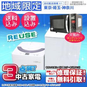 1年保証付 新生活 中古家電3点セット 冷蔵庫+洗濯機+オーブンレンジ 地域限定で配送・設置無料 中古 家電 セット 一人暮らし向け リユース品|beisiadenki