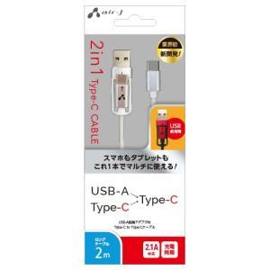 エアージェイ 2in1usb変換ケーブル(type-c+usbA to type-c)2m WH U...