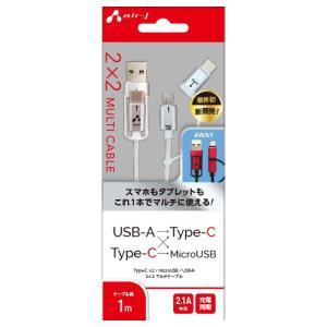 エアージェイ 2X2usb変換ケーブル(type-c+usbA to micro+type-c)1m...