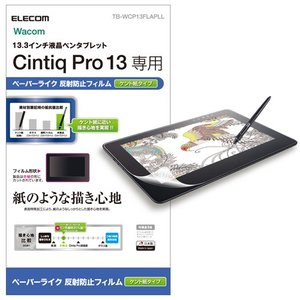 ワコム液晶ペンタブレット Cintiq Pro 13の液晶画面を傷や汚れから守る、指紋防止ペーパーラ...