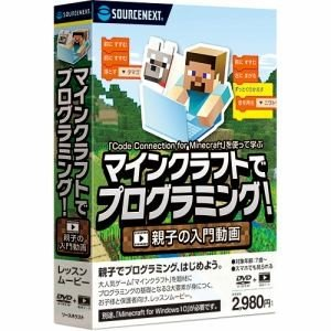 メーカー:ソ−スネクストJAN:4549804660400型番:マインクラフトデプログラミング商品説...