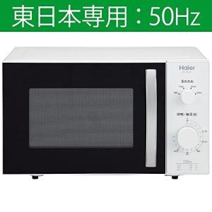 ハイアール【東日本専用・50Hz】電子レンジ22Lホワイト ...