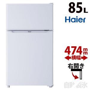 冷蔵庫 小型 2ドア ハイアール 85L 一人暮らし 冷蔵庫 Haier JR-N85C-W|beisiadenki