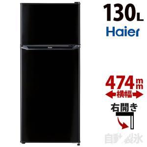 ハイアール 130L 2ドア冷蔵庫(直冷式)ブラック【右開き】Haier JR-N130A-K|beisiadenki