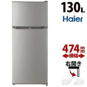 ハイアール 130L 2ドア冷蔵庫(直冷式)シルバー【右開き】Haier JR-N130A-S|beisiadenki