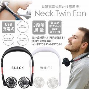 父の日 プレゼント ギフト 扇風機 おしゃれ 充電式 首かけ ネックツインファン NeckTwinFan HE-NTF001B ブラック